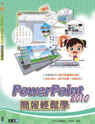 S056 PowerPoint2010簡報輕鬆學