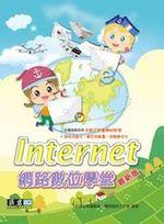 S059N2 Internet 網路數位學堂(IE版)