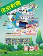 S065 電腦基礎自由學(Linux版)