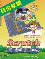S067 Scratch 動畫遊戲自由學(1.4版)