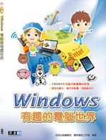 S070 Windows有趣的電腦世界