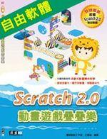 S072 Scratch 2.0動畫遊戲疊疊樂