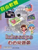 SA19 InkScape自由玩繪圖