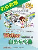 SA22 Writer自由玩文書(LibreOffice 4.x)