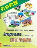 SA23 Impress 自由玩簡報(LibreOffice 4.x)