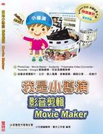 SA24 我是小導演 – 影音剪輯Movie maker