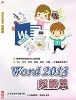 SA25 Word 2013 超簡單