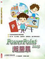 SA26 PowerPoint 2013 超簡單