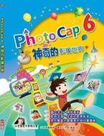 SA29 PhotoCap 6 神奇的影像世界