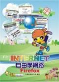 F10 INTERNET自由學網路
